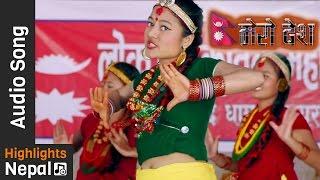 Rato Tika - New Nepali Movie MERO DESH Audio Song 2017/2073 Ft. Nisha Adhikari, Prajwol Giri