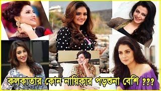 নায়িকাদের কার বিদ্যা  কতদূর ! Kolkata Actress Education Qualification | Celebrity Education