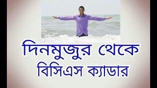 BCS Cadre Monirul was a Day Labour | Bangla Motivational Story