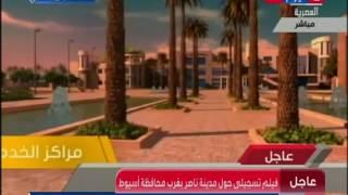 #عاجل: فيلم تسجيلي حول مدينة ناصر بقرب محافظة أسيوط
