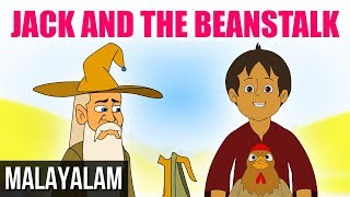 Jack And Beanstalk - Fairy Tales in Malayalam - Animated / Cartoon Stories For Kids