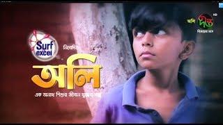 Oli Bangla Natok। অলি বাংলা নাটক। Part- 59