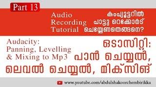 Audio Recording Audacity Tutorial | Lesson 13 Pan, Level & Mixing to Mp3 | mp3 സേവ് ചെയ്യൽ