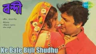 Ke Bale Bijli Shudhu | Bandi | Bengali Movie Song | Asha Bhosle