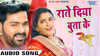 NEW सबसे हिट गाना 2017 - Pawan Singh - राते दिया बुताके - Superhit Film (SATYA) - Bhojpuri Songs