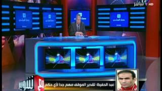 سيد عبد الحفيظ: محدش قال ان الحكم هو اللي خسرنا ومش كل حاجة الحكم بيقولها صح