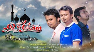 Ramadan।। full HD video song 2018 ।। Kazi Alamgir Hossain