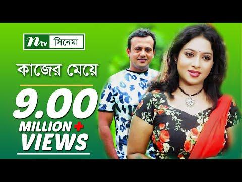 Xxx Mp4 Popular Bangla Movie Kajer Meye Riaz Shabnur Don Super Hit Bangla Movie 3gp Sex