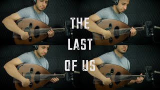 THE LAST OF US (Oud cover) by Ahmed Alshaiba
