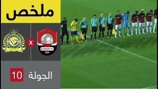 ملخص مباراة الرائد والنصر ضمن الجولة 10 من الدوري السعودي للمحترفين