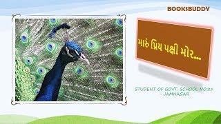 મારું પ્રિય પક્ષી મોર | KNOW ABOUT PEACOCK BY STUDENT | BOOKSBUDDY | BY GOVT. STUDENT | JAMNAGAR