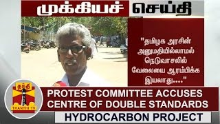 EXCLUSIVE | Protest Committee accuses centre of double standards over Hydrocarbon Project