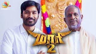 Isaignani Ilayaraja sings for Maari 2 : Dhanush Movie | Hot Tamil Cinema news
