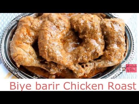 Biye Barir Roast-How To make chicken Roast-Bangladeshi Chicken Roast-Eid Special