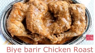 Biye Barir Roast-How To make chicken Roast-Bangladeshi Chicken Roast-Eid Special