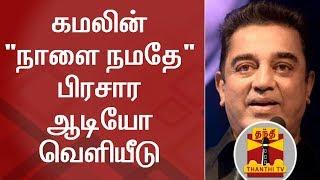 Kamal Haasan releases 'Naalai Namadhe' Audio   Thanthi TV