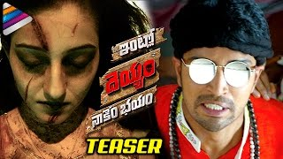 Allari Naresh Intlo Dayyam Nakem Bhayam Movie Teaser   Kruthika   Latest Telugu Movie Trailers 2016