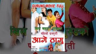 New Gurung Movie 2016 || Aage Thagu || आगे ठागु (ठुल्दाई) || Gurung Movie