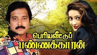 Karthik Muthuraman And Kanaka Tamil Comedy Drama Movie Periya Veettu Panakkaran | Tamil Hit Movies