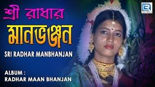 Sri Radhar Maan Bhanjan |Nouka Bilash | Padavali Kirtan | Bhakti Geeti