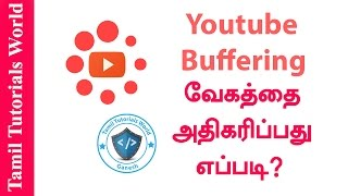How to Speed Up Youtube Buffering Tamil Tutorials_HD