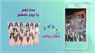 قناة اطفال ومواهب الفضائية اعلان المشاركة بمهرجان غادة الجنوب بالقنفذة