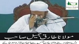 Maulana Tariq Jameel Most Crying Bayan 01 March 2016