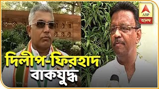 Dilip & Firhad engaged in war of words on cut money issue | ABP Ananda