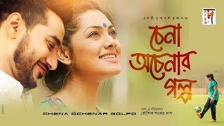 Bangla Romantic Natok | Chena Ochenar Golpo | ft Tisha, Sojol | by Kaushik Sankar Das