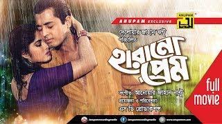 Harano Prem   হারানো প্রেম   Omor Sani, Moushumi & Bapparaj   Bangla Full Movie
