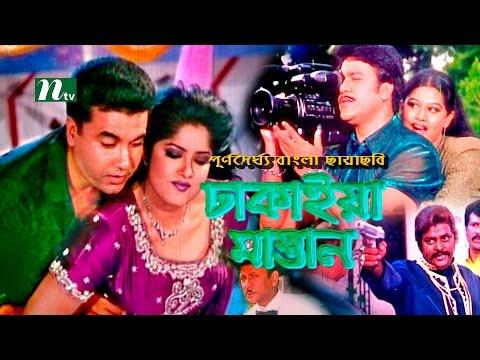 Dhakaiya Mastan (ঢাকাইয়া মাস্তান) Popular Bangla Movie by Mousumi & Manna | NTV Bangla Movie | Full