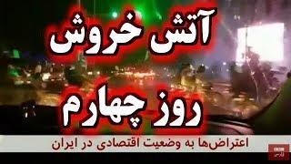 IRAN, Uprising, خروش مردم ايران « روز چهارم » بى بى سى ؛