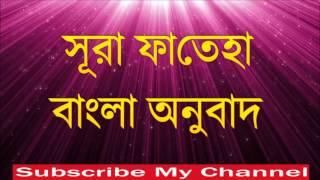 Surah Fatiha Bangla Tilawat|bangla quran translation|Abdur rahman al sudais