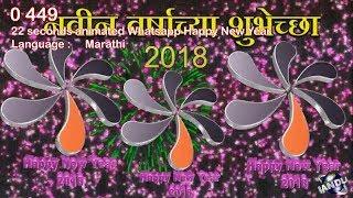 0 449 Marathi Words Happy New year  2018  Greeting Wishes by Bandla
