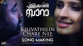 Pullikkaran Staraa | Kilivathilin Song Making Video ft Anne Amie| Mammootty |M Jayachandran|Official