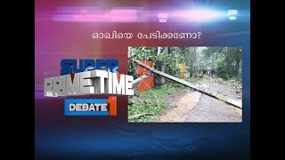 Should We Fear Cyclone Ockhi?| Super Prime Time (30-11-2017)| Part 3| Mathrubhumi News