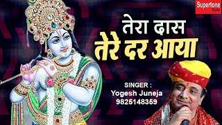 आज तक का सबसे हिट भजन || LATEST KRISHNA BHAJAN || YOGESH JUNEJA || तेरा दास तेरे दर आया