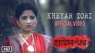 Kheyar Tori | Postmaster | Malabika Brahma | Bengali Movie  2016