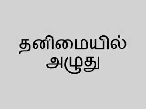 Thanimai Kadhal kavithai பிரிவு தமிழ் காதல் கவிதைகள்