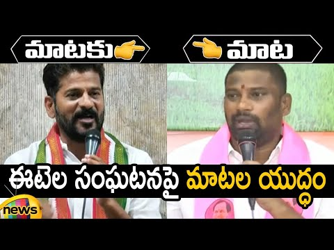 Combat Of Words Between MP Revanth Reddy and MLA Balka Suman Telangana Politics Mango News