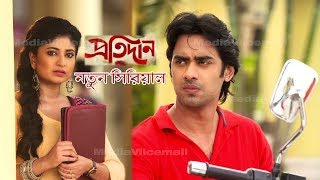 Pratidan/ প্রতিদান episode 06 26 Aug 2017 full episode review Star jalsha new serial Pratidaan