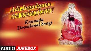 Adi Jagadguru Sri Renukaru || Lord Shiva Devotional Songs || Kannada Bhakthi Geethegalu