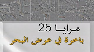 Maraya 2003 Series - Episode 25 | مسلسل مرايا 2003 - الحلقة 25 - باخرة في عرض البحر