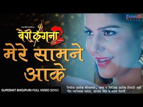 Mere Samne Aake I मेरे सामने आके | Bairi Kangana 2 Song | Sapna Choudhary New Song Bhojpuri Hit 2018