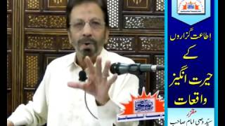 Amazing Stories Of People Obedient To Allah -  Syed Wasi Imam