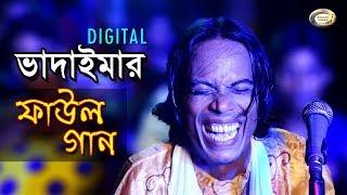 Bangla Comedy - Digital Vadaimar Faul Gaan | ডিজিটাল ভাদাইমার ফাউল গান | Eid Exclusive