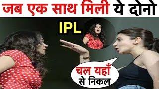 IPL मैच के दौरान मिली प्रीति जिंटा और अनुष्का तो हुआ ये...
