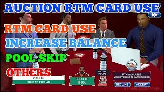 REAL CRICKET 18 AUCTION RTM CARD USE, POOL SKIP, INCREASE BALANCE AND OTHERS
