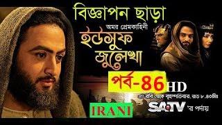 Part-86 Bangla SA TV Yousuf and Zulekha Irani Movies