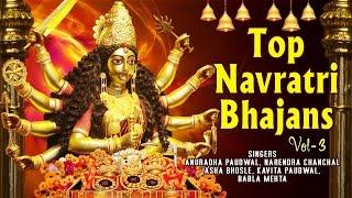 NAVRATRI 2016 SPECIAL I Top Navratri Bhajans Vol.3 Narendra Chanchal, Anuradha Paudwal, Asha Bhosle